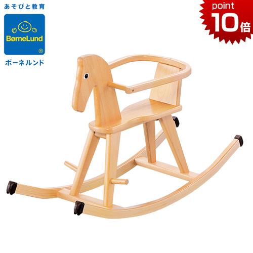 正規品 ボーネルンド [ロッキングホース] [あす楽対応] 木馬 ゴイター 乗用玩具