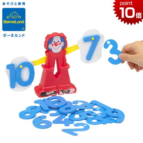 楽しく 足し算 引き算 を学べます 正規品 ボーネルンド (人気激安) 商品追加値下げ在庫復活 ピエロのびっくりはかり はかり 秤 あす楽対応 てんびん インビクタ 知育玩具 おもちゃ