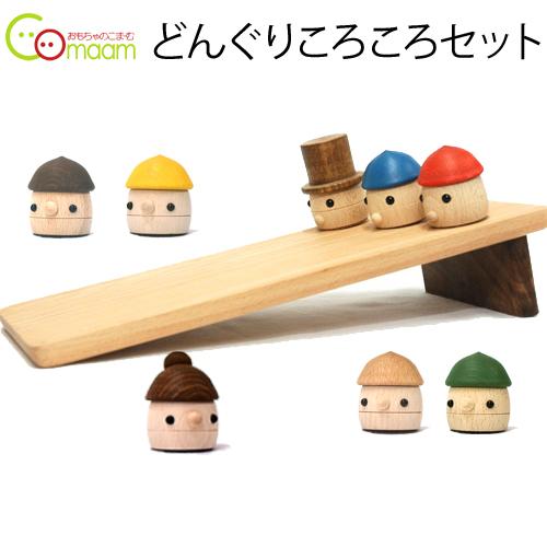 正規品 [どんぐりセット] どんぐりころころ3体、どんぐりぱぱ、どんぐりまま、どんぐりの坂・大(ウォルナット) おもちゃのこまーむ