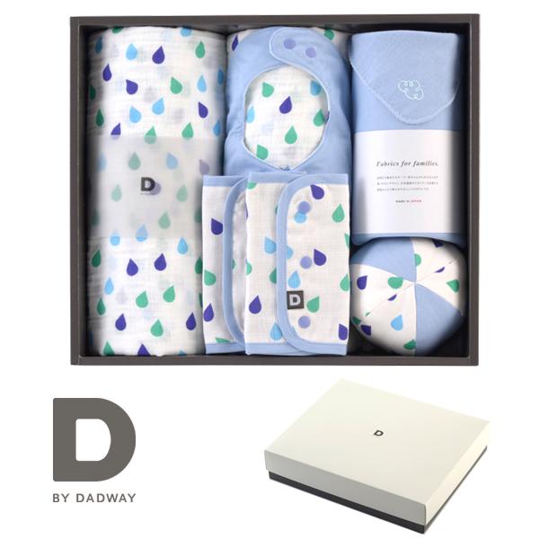 D BY DADWAY(ディーバイダッドウェイ) ギフトセット プレミアム [アメダマ] [あす楽対応] 出産祝い 男の子 女の子