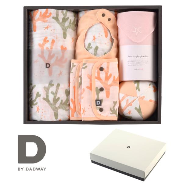 D BY DADWAY(ディーバイダッドウェイ) ギフトセット プレミアム [シーコーラル] [あす楽対応] 出産祝い 男の子 女の子