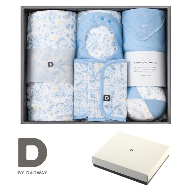正規品 D BY DADWAY(ディーバイダッドウェイ) ギフトセット プレミアム [モリノナカマ] [あす楽対応] 出産祝い 男の子 女の子