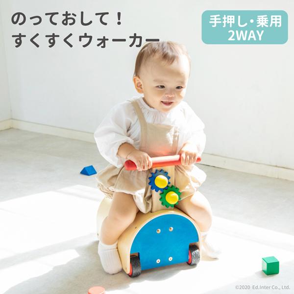 乗用と手押しの2WAY仕様のおもちゃです 正規品 エドインター のっておして すくすくウォーカー あす楽対応 手押し車 乗用玩具 ギアウォーカー ベビー 送料無料 人気 おすすめ 一部地域を除く 赤ちゃん 型はめ プッシャー 足けり バイク 木製玩具