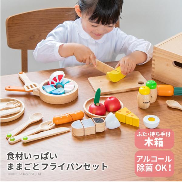 おままごと 木のおもちゃ [食材いっぱい!ままごとフライパンセット] 正規品 木製玩具 [あす楽対応] エドインター