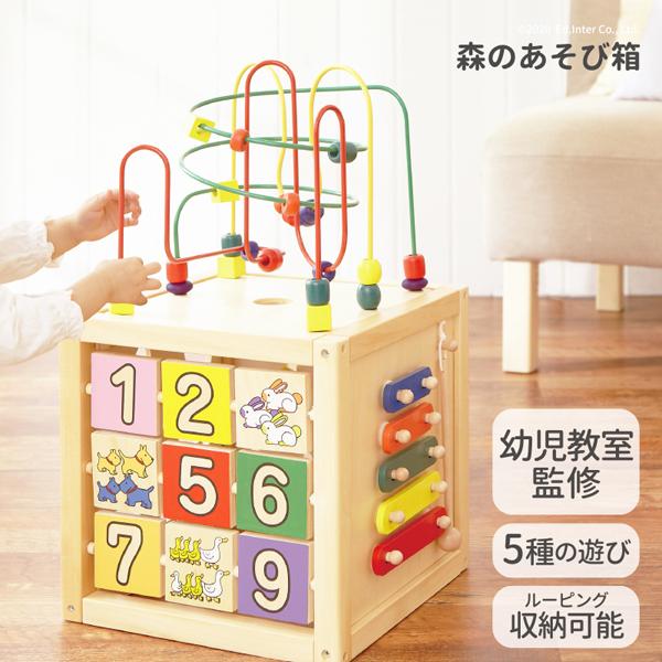 5つの遊びがつまったおもちゃ箱 正規品 エドインター 森のあそび箱 あす楽対応 木のおもちゃ ビーズコースター 木琴 1歳 知育玩具 木製玩具 オープニング 割引 大放出セール