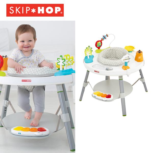 SKIP HOP(スキップホップ) [3ステージ アクティビティセンター] [あす楽対応] ベビージム 歩行器