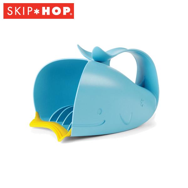 水が目に入らないように流せる便利バズグッズ 正規品 SKIP HOP OUTLET SALE スキップホップ アウトレットセール 特集 ホエールリンサー アクア お風呂グッズ あす楽対応