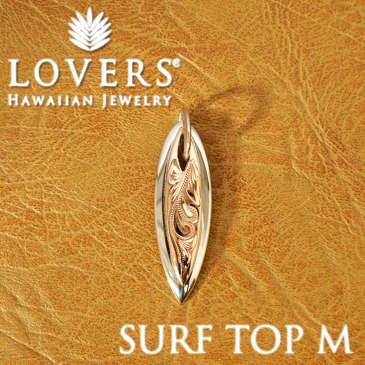 ※訳ありアイテム ハワイアンジュエリー LOVERS ラヴァーズ ラヴァーズサーフトップ M ピンクゴールド シルバー素材 ship1