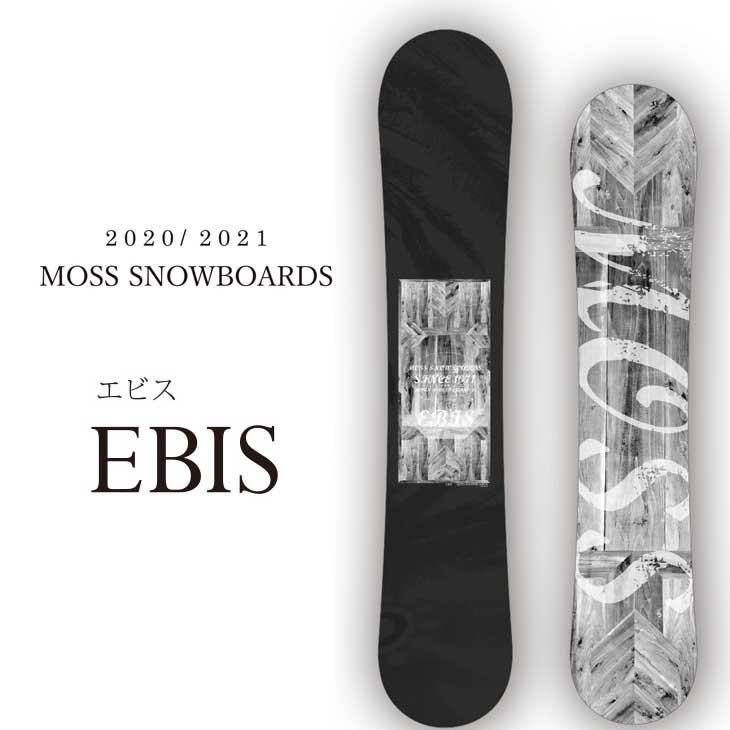 20-21 MOSS モス スノーボード 板 EBIS エビス 予約販売品 11月入荷予定 ship1