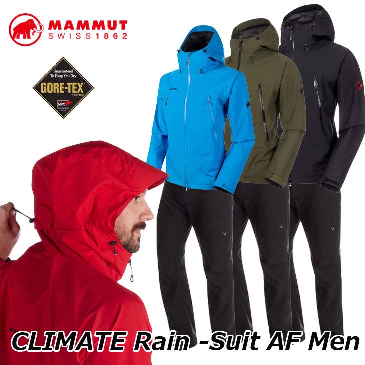 MAMMUT マムート レインスーツ ゴアテックスCLIMATE Rain -Suit AF Men 上下セット キャリーポーチ付き 1010-26551正規品 ship1