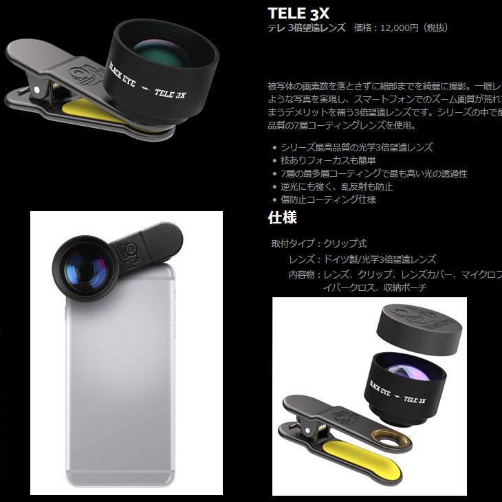 black eye ブラックアイ 3倍望遠レンズ  セルカレンズ クリップ式 BLACKEYE TELE 3X【3倍光学望遠】
