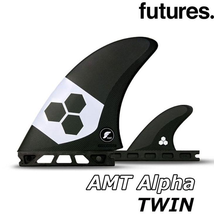 フューチャーフィン FUTURES FIN サーフボード フィン 【AMT Alpha 】アルメリック ALPHA TWIN ツイン(3本) 正規品 ship1