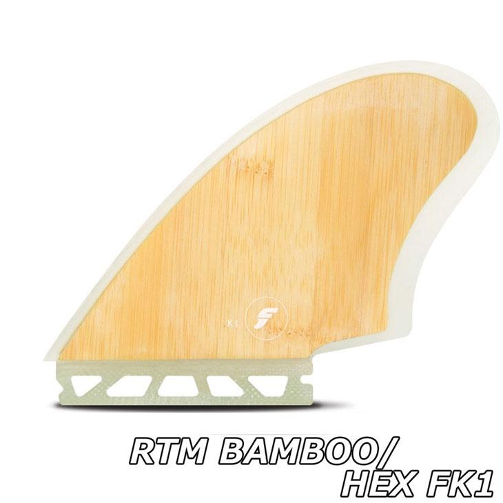 フューチャーフィン FUTURES FIN サーフボード フィン 【RTM BAMBOO/HEX FK1】バンブー ツイン 2本セット正規品 ship1