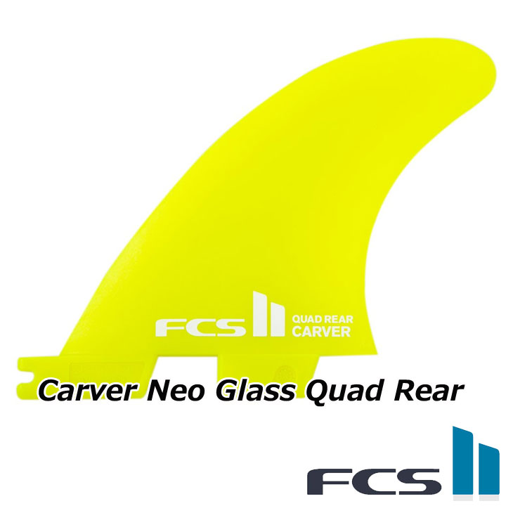 FCS2 エフシーエス ツー サーフボード フィン 【Carver Neo Glass Quad Rear Fins 】リアー2本セット(ネオグラス )正規品