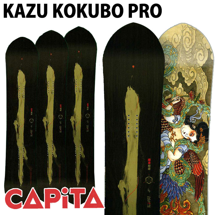 19-20 CAPiTA キャピタ KAZU KOKUBO PRO カズコクボプロ 國母和宏モデル 予約販売品 ship1