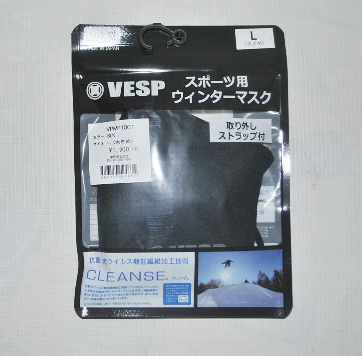 VESP 希望者のみラッピング無料 新作送料無料 スポーツ用 ウインター マスク 抗菌 3Dマスク 洗える 日本製 抗ウイルス機能繊維クレンゼ ポリエステル
