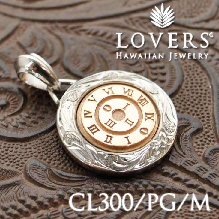 ※訳ありアイテム ハワイアンジュエリー LOVERS ラヴァーズ シルバー素材 アクセサリーペンダント 【CL300/PG/M】 ship1