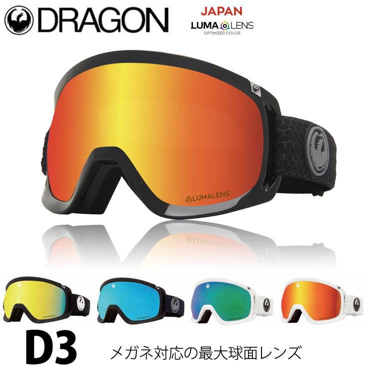 19-20 DRAGON ドラゴン スノー ゴーグル 【D3 】JAPAN LUMA LENS ジャパン ルーマレンズ ship1 【返品種別OUTLET】