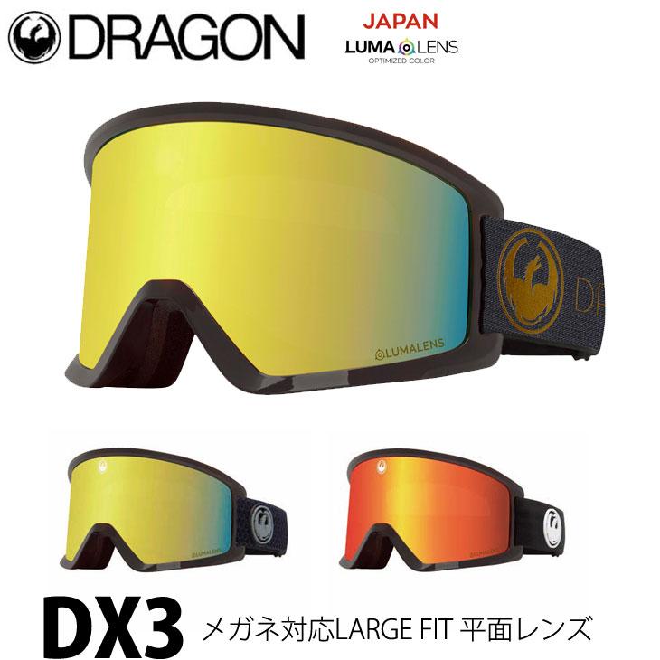 19-20 DRAGON ドラゴン スノー ゴーグル 【DX3 】JAPAN LUMA LENS ジャパン ルーマレンズ ship1 【返品種別OUTLET】