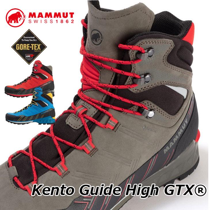 MAMMUT マムート ゴアテックス シューズ 登山 トレッキング 靴 Kento Guide High GTX Men 3010-00960 正規品 ship1