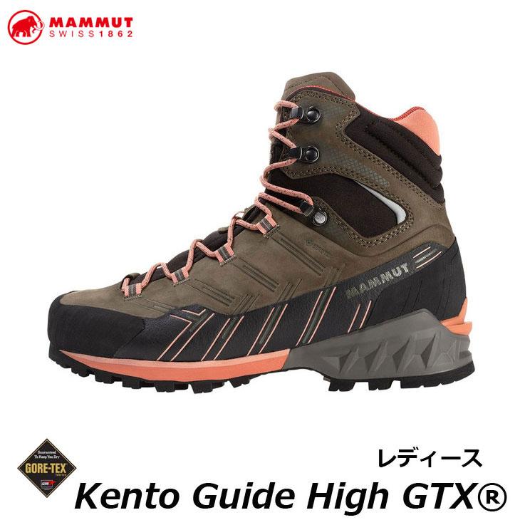 MAMMUT マムート ゴアテックス シューズ レディース 登山 トレッキング 靴 Kento Guide High GTX Women3010-00970 正規品 ship1
