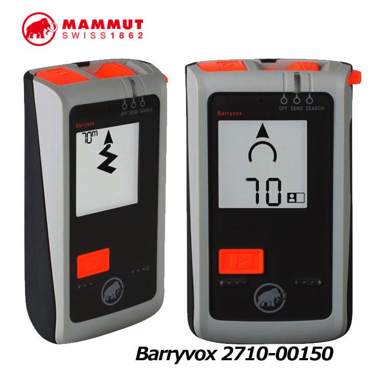 MAMMUT マムート ビーコン アバランチセーフティー Barryvox バリーボックス 2710-00150-1013-1 正規品 ship1