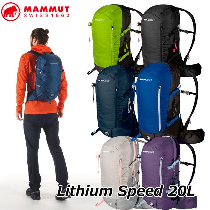 MAMMUT マムート リュック バックパック Lithium Speed【20L】 正規品 ship1