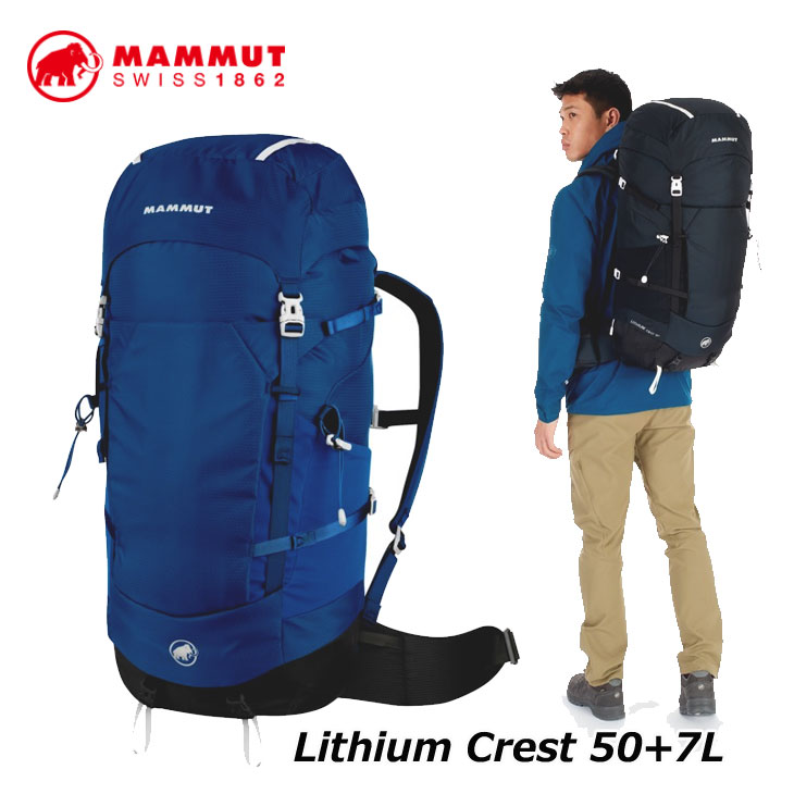 MAMMUT マムート リュック バックパック Lithium Crest 【50+7L】 正規品 ship1
