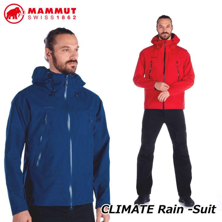 MAMMUT マムート レインスーツ ゴアテックスCLIMATE Rain -Suit AF Men 正規品 ship1