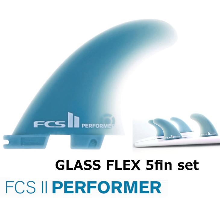 FCS2 エフシーエス ツー フィン 【PERFORMER GF 5FIN Set 】グラス・フレックス 5本セット正規品 ship1