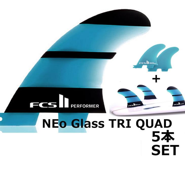 fcs2 フィン エフシーエス2 フィン 【PERFORMER NeoGlass TRI QUAD】(ネオグラス )【5本セット】【M】正規品 【送料無料】