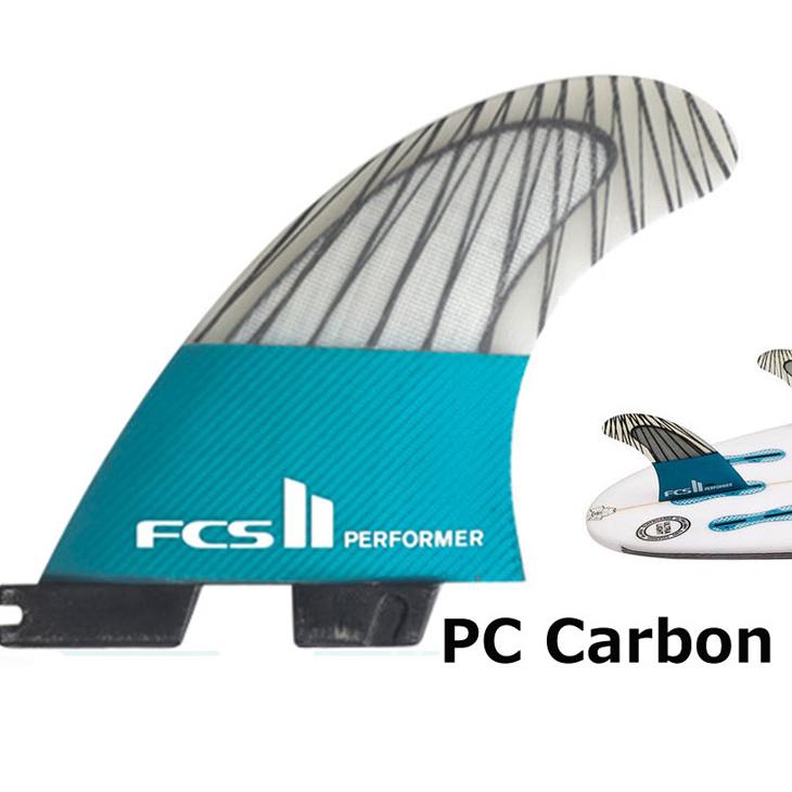 FCS2 エフシーエス ツー サーフボード フィン Newデザイン【Performer PC Carbon Tri Set 】パフォーマンス・コア・カーボン(PCカーボン)正規品 ship1