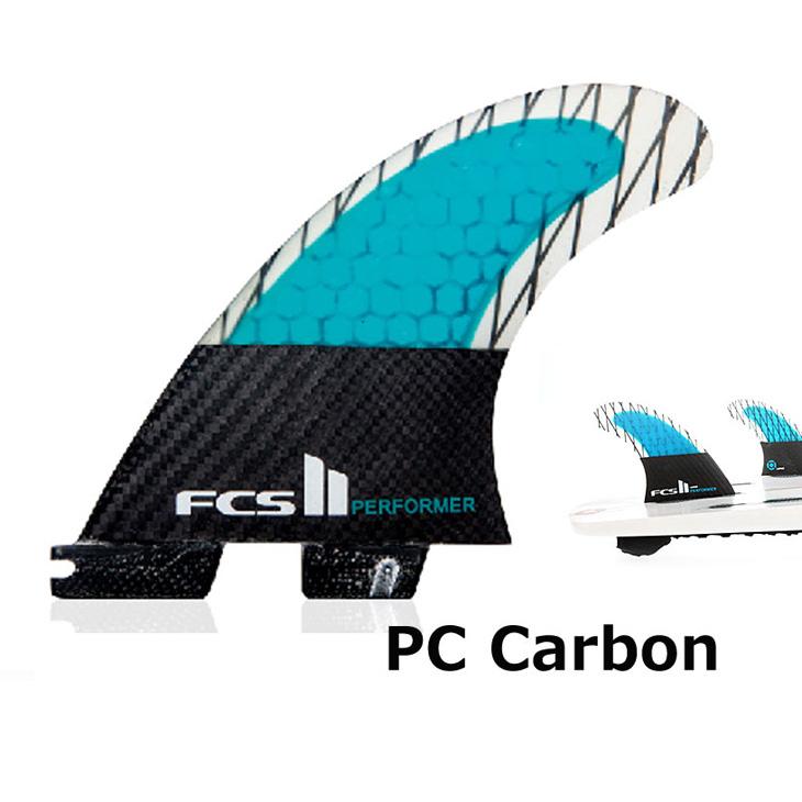 FCS2 エフシーエス ツー サーフボード フィン 【Performer PC Carbon Tri Set 】パフォーマンス・コア・カーボン(PCカーボン)正規品 ship1