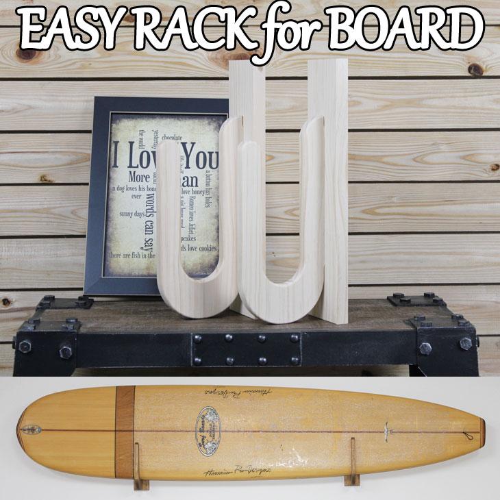 サーフボードラック Easy Rack for Board 壁掛け パラレルタイプ Parallel Type 【無塗装】Aqua Rideo アクアリデオ イージーラック 壁美人 【お取り寄せ商品】 ship1
