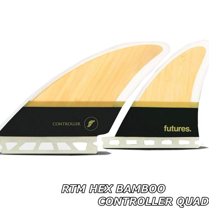 フューチャーフィン FUTURES FIN サーフボード フィン 【RTM HEX BAMBOO CONTROLLER QUAD】クアッド(4本) 正規品 【送料無料】