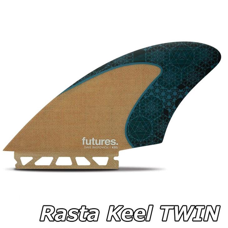 フューチャーフィン FUTURES FIN サーフボード フィン 【RTM/JUTE TWIN KEEL RASTA】ラスタ ツイン 2本セット正規品 ship1