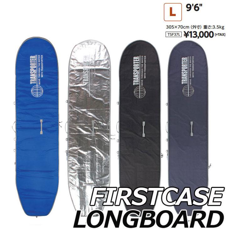 サーフボード ハード ケース トランスポーター SURF BOARD CASE TRANSPORTER ファーストケース 9-6 ロングボード 用