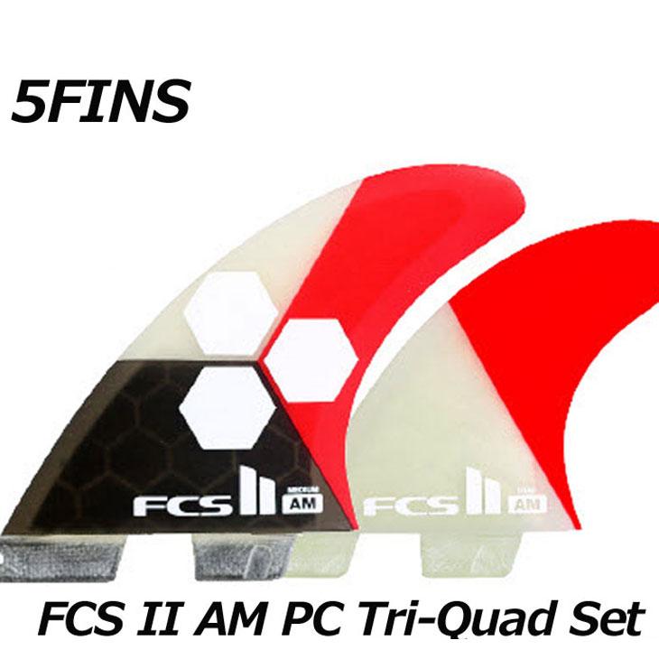 FCS2 エフシーエス ツー サーフボード フィン クワッド 【FCS II AM PC Tri-Quad Set】5本 アルメリックパフォーマンス・コア(PC)正規品 ship1