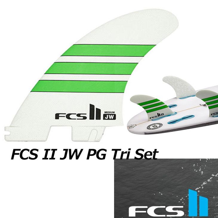 FCS2 エフシーエス ツー サーフボード フィン 【JW PG Tri Set 】 Julian Wilson's パフォーマンスグラス(PG)正規品 ship1