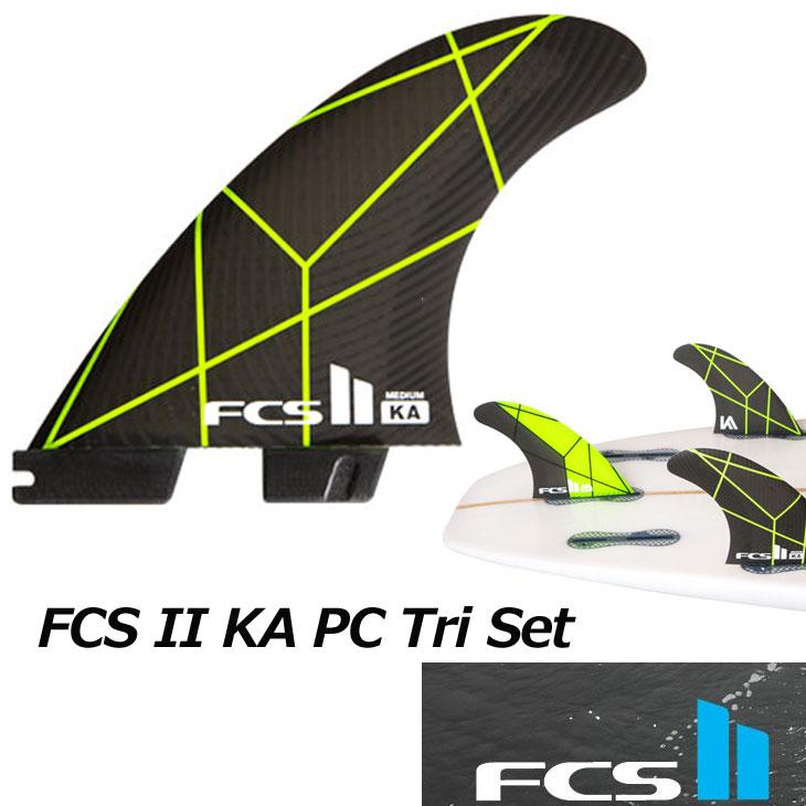 FCS2 エフシーエス ツー サーフボード フィン 【KA PC Tri Set 】 Kolohe Andino'sパフォーマンス・コア(PC)正規品 ship1