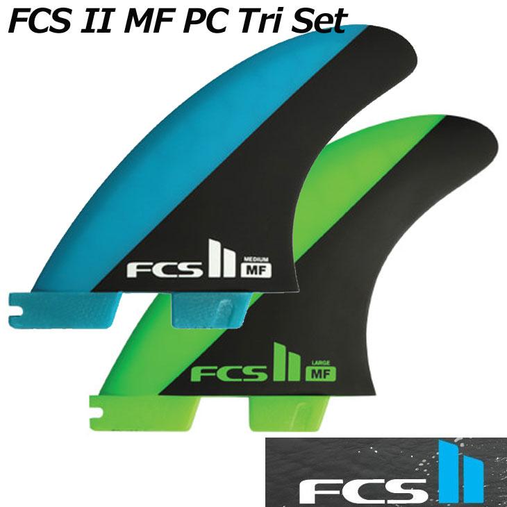 FCS2 エフシーエス ツー サーフボード フィン 【MF PC Tri Set 】 Mick Fanning パフォーマンス・コア(PC)正規品 ship1