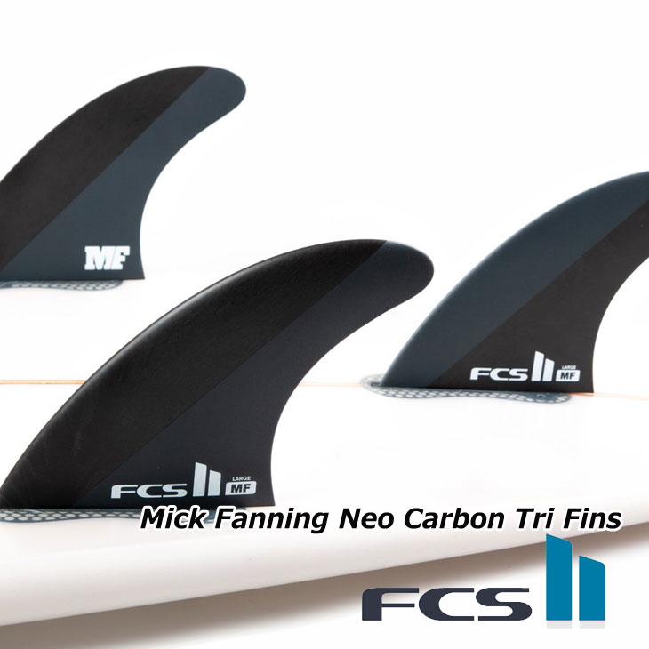 FCS2 エフシーエス ツー サーフボード フィン 【Mick Fanning Neo Carbon Tri Fins】3本セット 正規品
