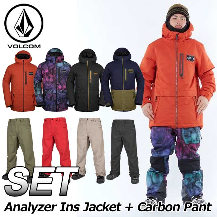 18-19 VOLCOM ボルコム メンズ ウェア 上下セット スノーボード 【Analyzer Ins Jacket+Carbon Pant 】G0451907 G1351915 ship1【返品種別OUTLET】【返品種別OUTLET】