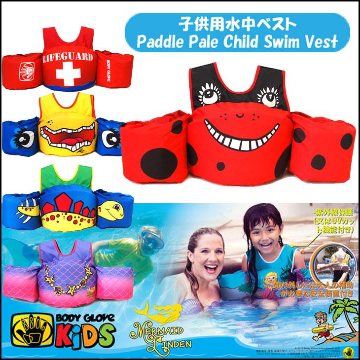 生活背心孩子浮孩子 BODYGLOVE (身体手套) 儿童水最好 2015年模型