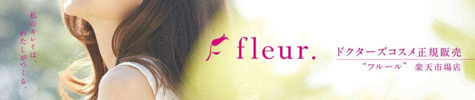 Fleur〜フルール〜 楽天市場店:医療機関でしか販売されていない、コスメ等を販売しています。