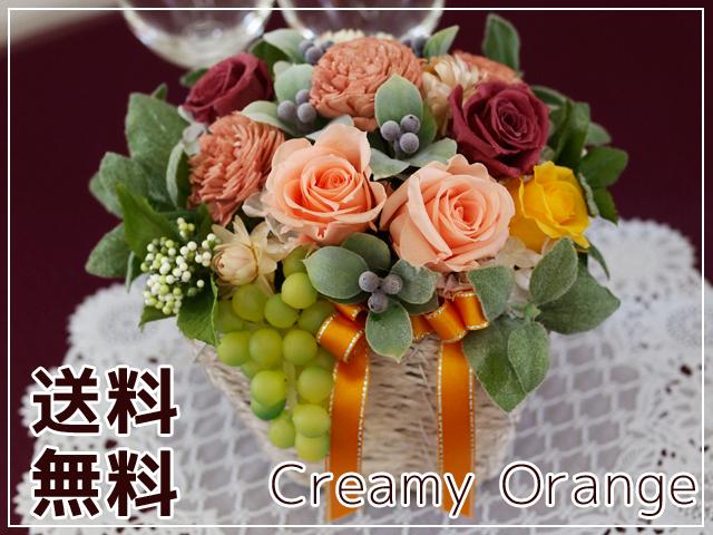 【送料無料】生花のようなアレンジメント♪プリザーブドフラワー CreamyOrange 花ギフト フラワーギフト プレゼント 贈り物 ブリザードフラワー 誕生日祝い 引越し祝い 開業祝い 開店祝い