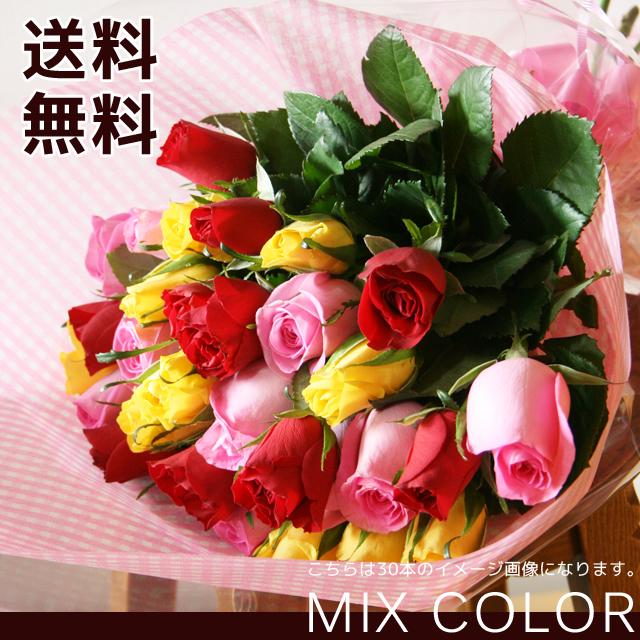 【送料無料】還暦祝い・結婚記念日用途色々♪MIX COLORのバラの花束100本 花 ギフト/フラワーギフト/誕生日/結婚記念日/プレゼント【バラ花束】【誕生日】【還暦祝い】