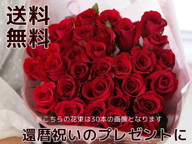 【送料無料】還暦祝いのプレゼントに深紅のバラの花束60本 フラワーギフト 結婚記念日 プレゼント 誕生日 女性 誕生日 還暦祝い クリスマス ホワイトデー