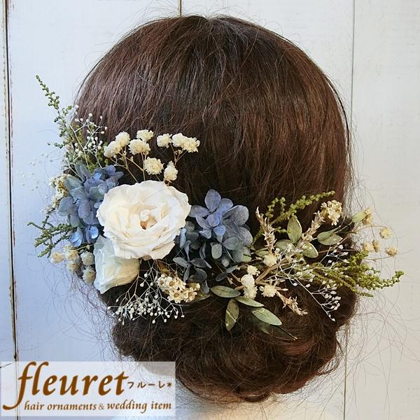 プリザーブドフラワーのお花を使用した髪飾り ヘッドドレス 完全送料無料 です 結婚式 成人式 卒業式におすすめです プリザーブドフラワーとドライフラワーの花の髪飾り 新商品 ヘアアクセサリー 成人式におすすめ ガーデンウエディング ナチュラルウェディングにも ユーカリ ブルー 紫陽花 カスミソウ ラプンツェル バラ 16パーツセット 青 ラプンチェル アジサイ