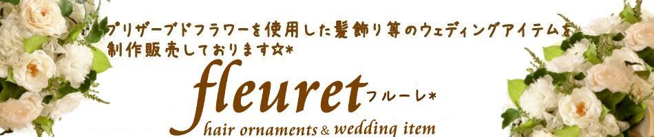fleuret フルーレ:プリザーブドフラワーの髪飾り・花冠・リストレットのfleuret フルーレ*。